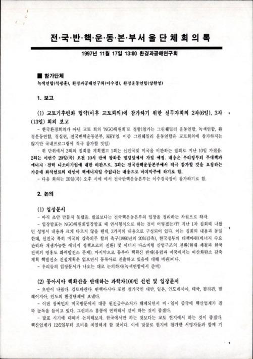 전국반핵운동본부 서울단체 회의록