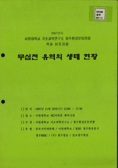 1997년도 서원대학교 기초과학연구소 청주환경운동연합 학술 심포지움 자료집