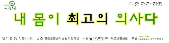 대사증후군 제로제로 캠페인