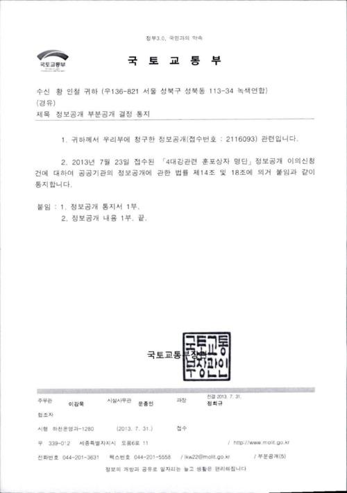 정보공개 부분공개 결정 통지