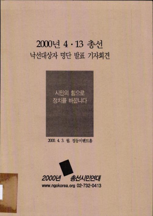 2000년 4.13 총선 낙선대상자 명단 발표 기자회견