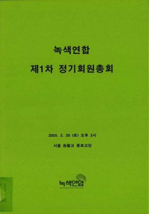 녹색연합 제1차 정기회원총회