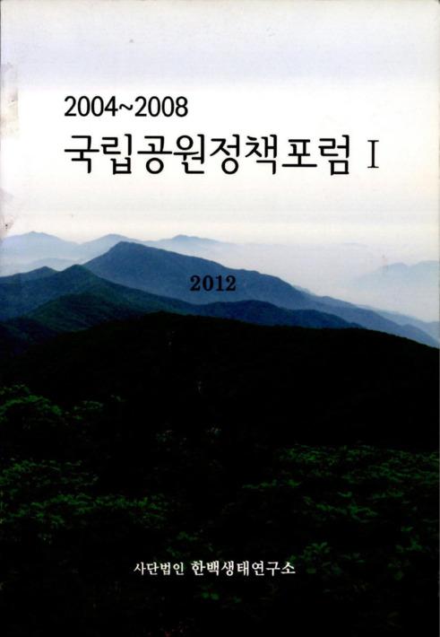 2004~2008 국립공원정책포럼 1