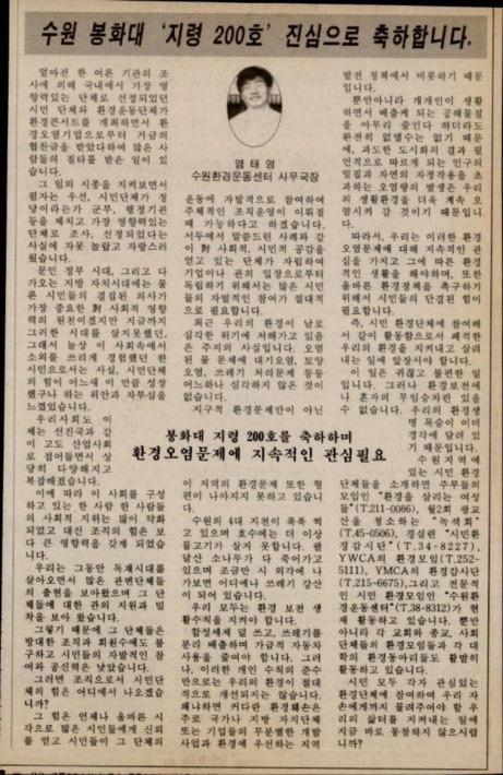 [수원환경운동센터 관련 신문기사 스크랩]
