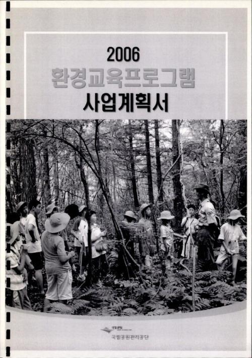 2006 환경교육프로그램 사업계획서