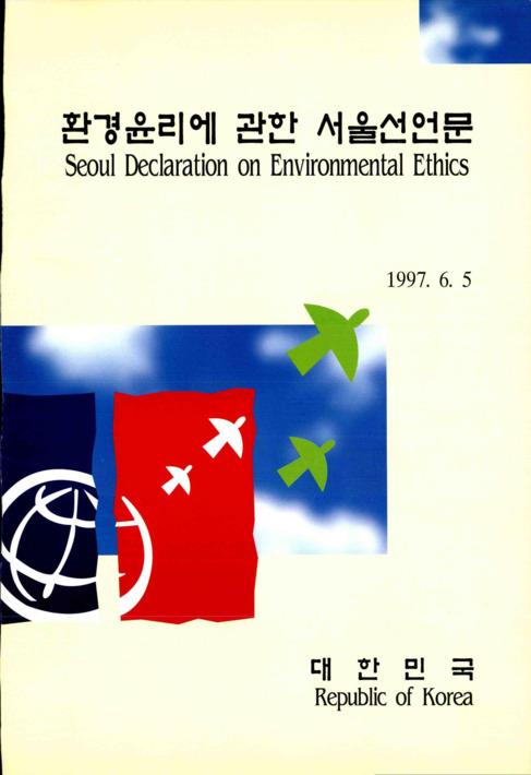 환경윤리에 관한 서울선언문