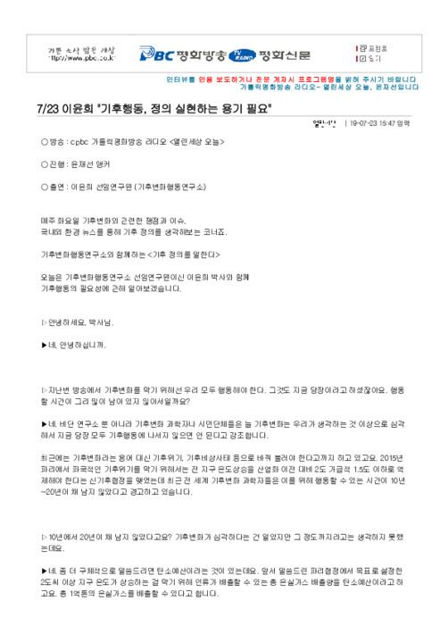cpbc 19.07.23. 이윤희 '기후행동, 정의 실현하는 용기 필요' 인터뷰전문