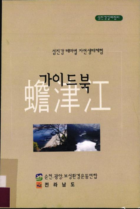 섬진강 테마별 자연생태체험 가이드북