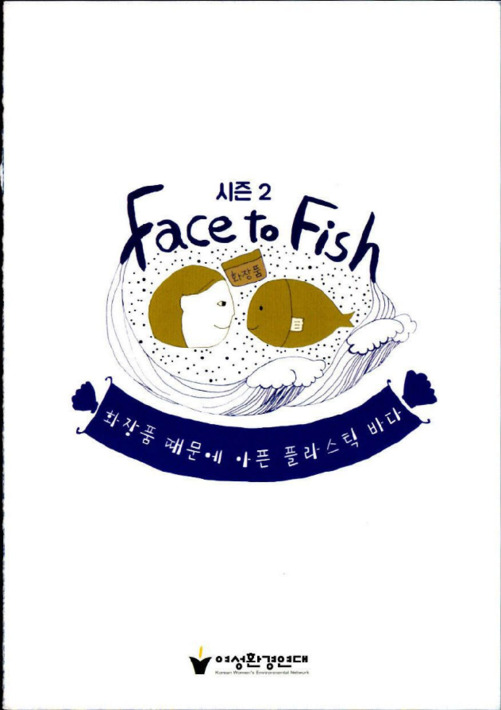 Face to Fish 시즌 2