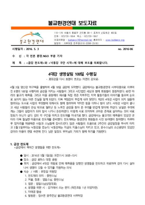 [보도자료] 금강 천도재와 낙동강 구간 시작