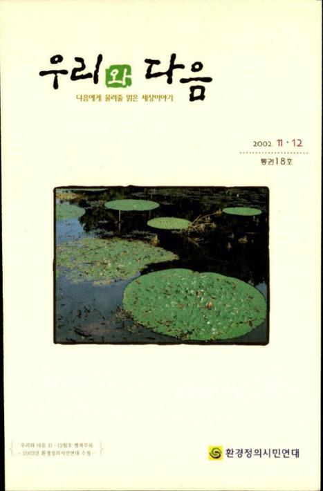 우리와 다음 2002년 11.12월 통권 제18호