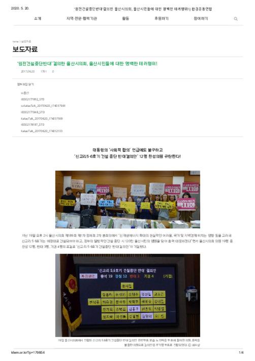 '원전건설중단반대'결의한 울산시의회, 울산시민들에 대한 명백한 테러행위!