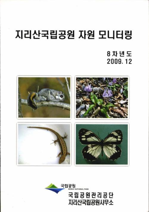 지리산국립공원 자원 모니터링