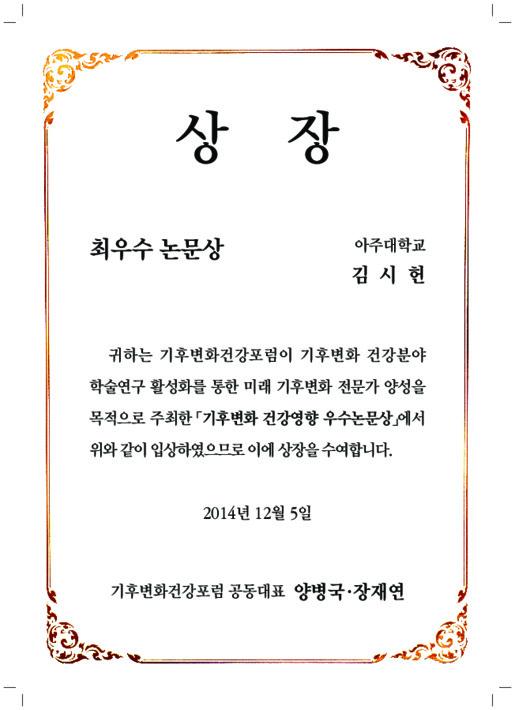 [기후변화건강포럼] 2014 기후변화 건강영향 학술논문 지원 [상장]