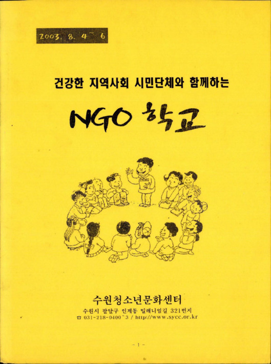 건강한 지역사회 시민단체와 함께하는 NGO 학교