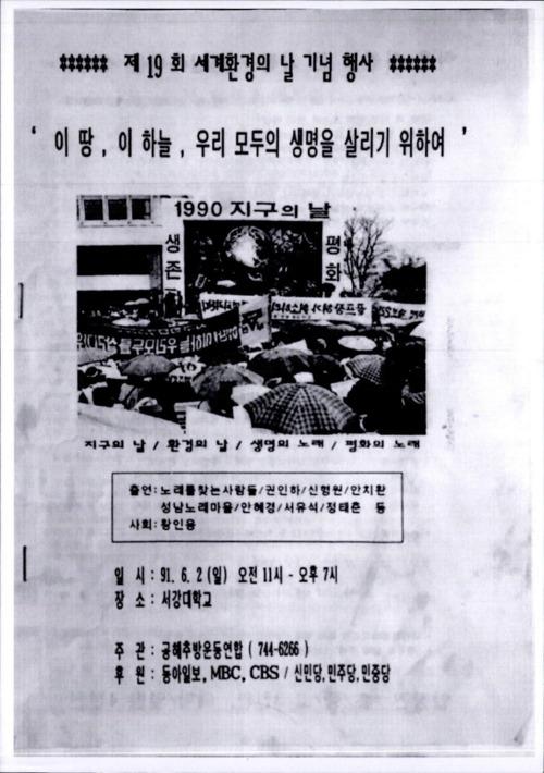 [제19회 세계환경의 날 기념 행사 홍보물]
