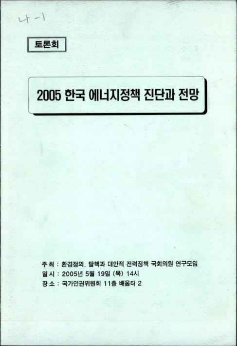 2005 한국 에너지정책 진단과 전망 토론회 자료집