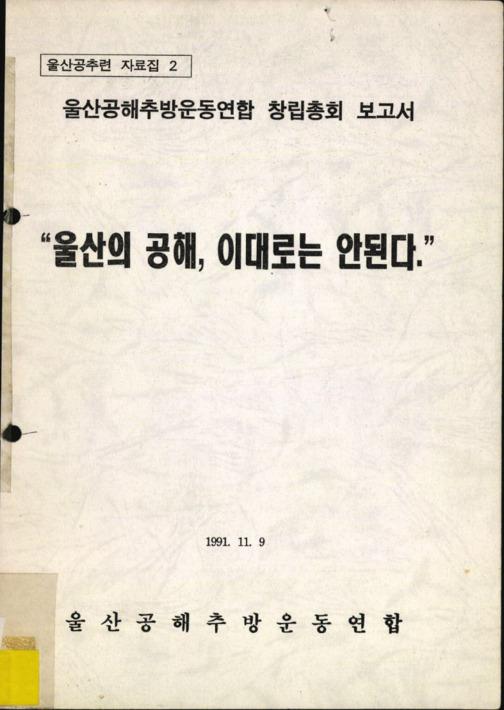 울산공해추방운동연합 창립총회 보고서