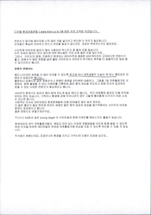 [디지털 환경운동연합에 대한 의견문]