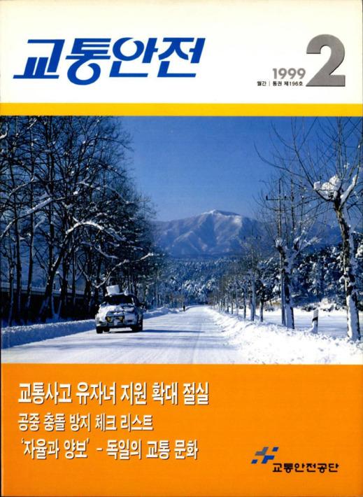 교통안전 1999년 2월호 월간.통권 제196호