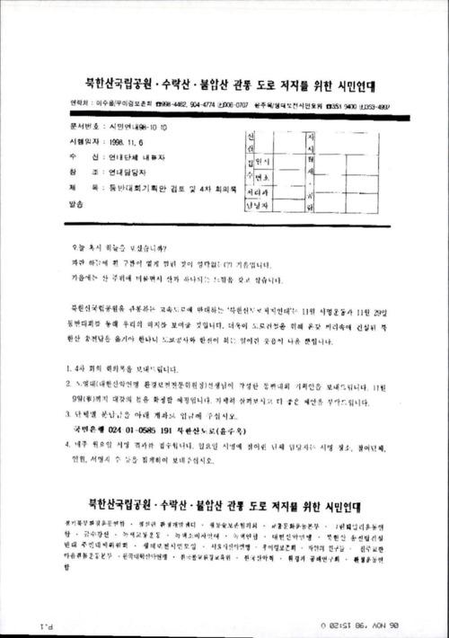 등반대회기획안 검토 및 4차 회의록