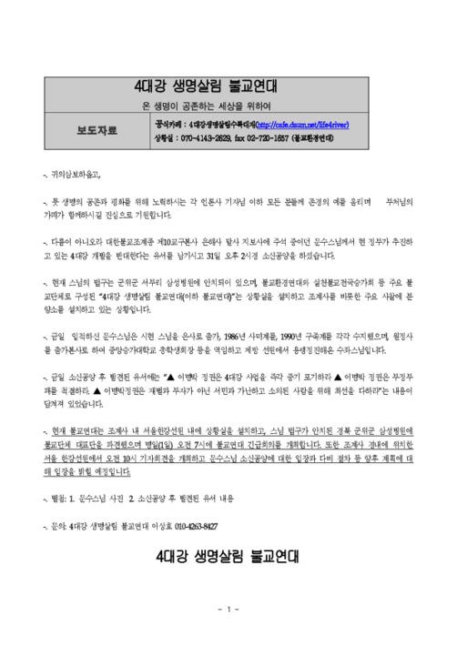 [보도자료] 문수스님 4대강 개발반대 소신공양