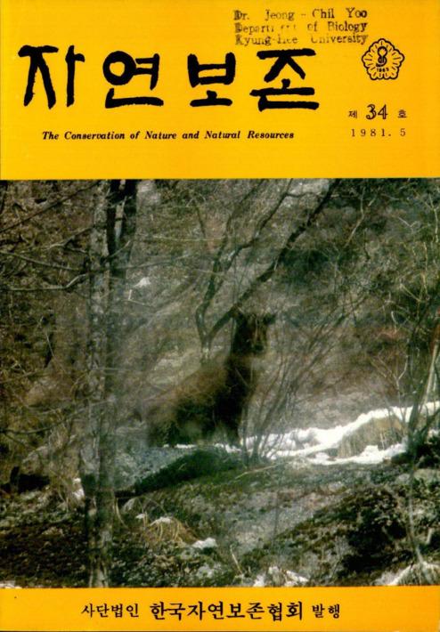 자연보존 제34호