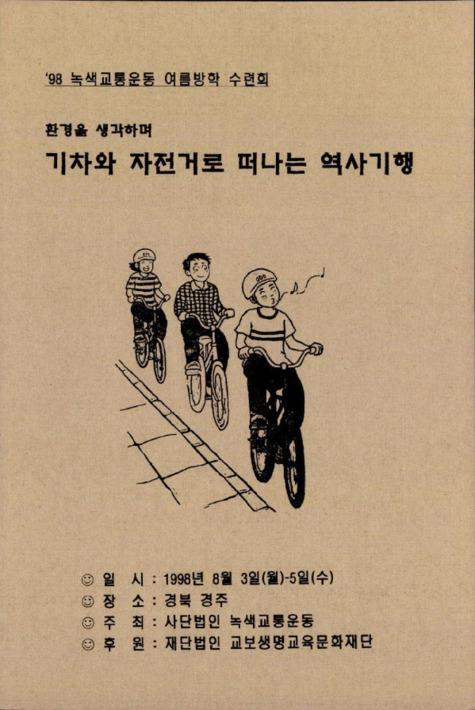 환경을 생각하며 기차와 자전거로 떠나는 역사기행