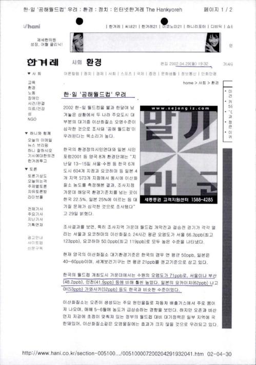 [대기오염 관련 뉴스기사 스크랩]