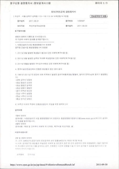 [부산지방국토관리청에서 녹색연합에 보낸 정보(부분공개) 결정통지서]