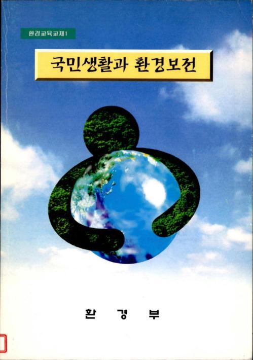 국민생활과 환경보전