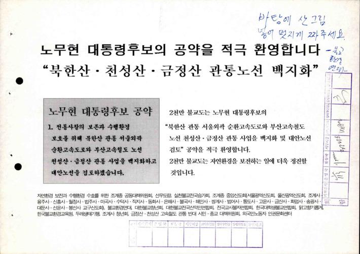 노무현 대통령후보의 공약을 적극 환영합니다