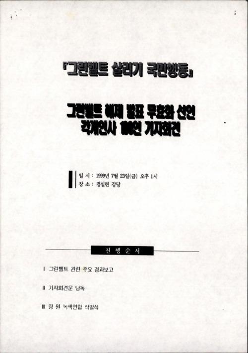 그린벨트 해제 발표 무효화 선언 각개인사 100인 기자회견