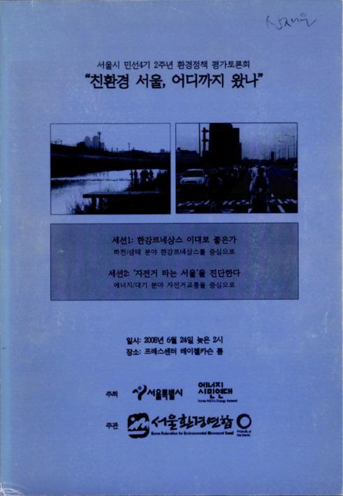 서울시 민선4기 2주년 환경정책평가토론회 자료집