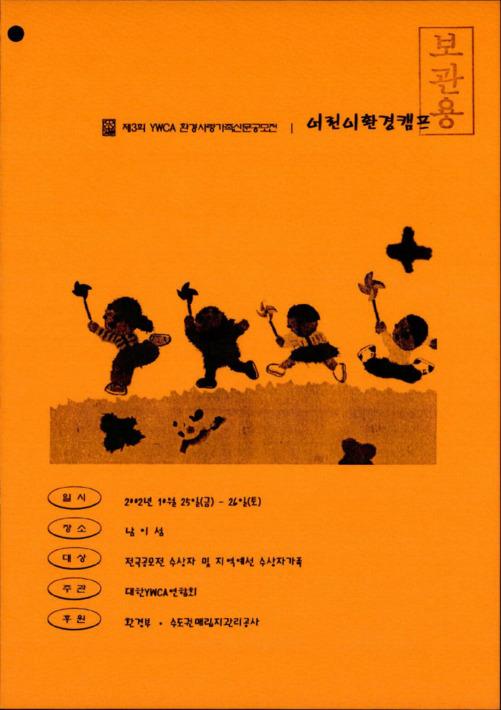제3회 YWCA 환경사랑가족신문공모전 어린이환경캠프
