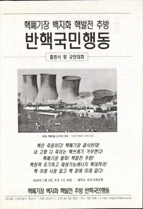 반핵국민행동