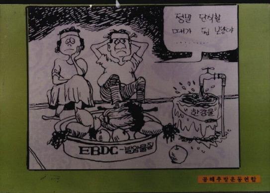 식수와 수질 문제에 관한 만화