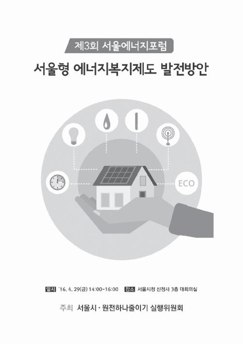 [제3회 서울에너지포럼] 서울형 에너지복지제도 발전방향 [자료집]