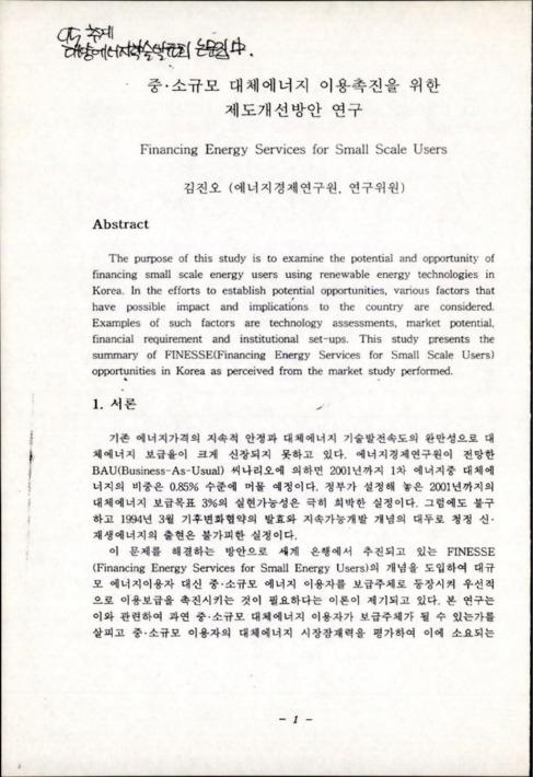 95년 추계 태양에너지학술발표대회 논문집