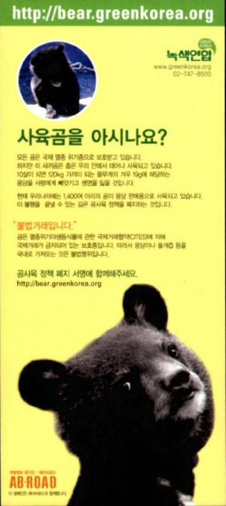 사육곰을 아시나요?
