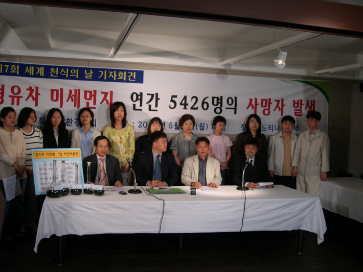 2005년 천식의날 기자회견 사진