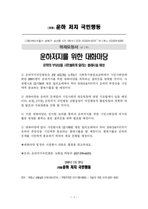[보도자료] 운하저지를 위한 대화마당 보도요청