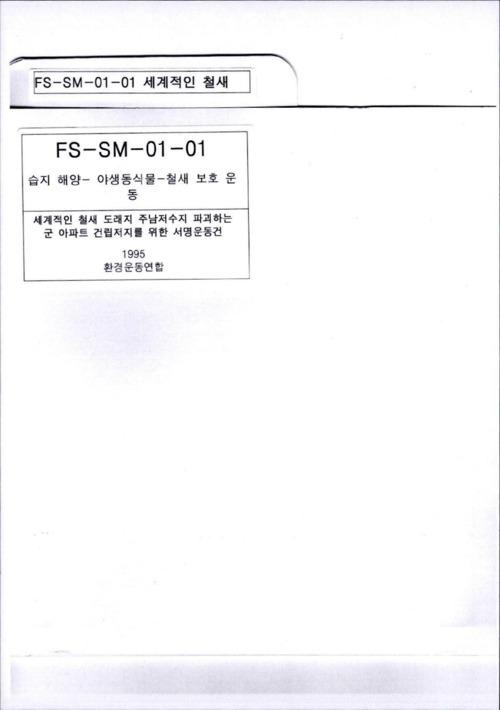 [마산창원환경운동연합에서 지역 사회단체로 보낸 공문]