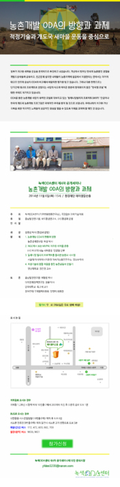 [기후변화행동연구소][녹색ODA센터 세미나] 농촌개발 ODA의 방향과 과제 - 적정기술과 개도국 새마을 운동을 중심으로 [웹자보]