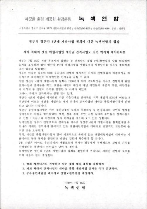정부의 영산강 4단계 개발사업 철회에 대한 녹색연합의 입장