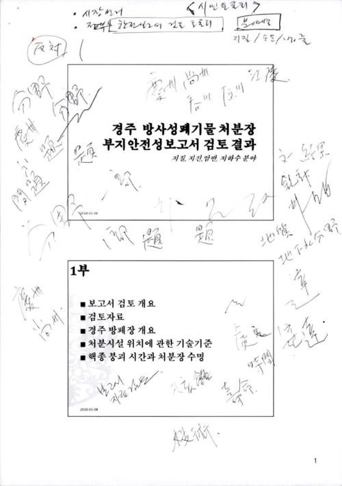 경주 방사성폐기물처분장 부지안전성보고서 검토 결과