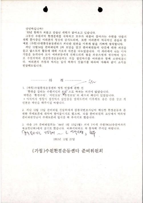 [수원환경운동센터 소식지]