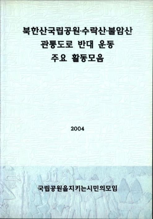 북한산국립공원.수락산.불암산 관통도로 반대 운동 주요 활동모음