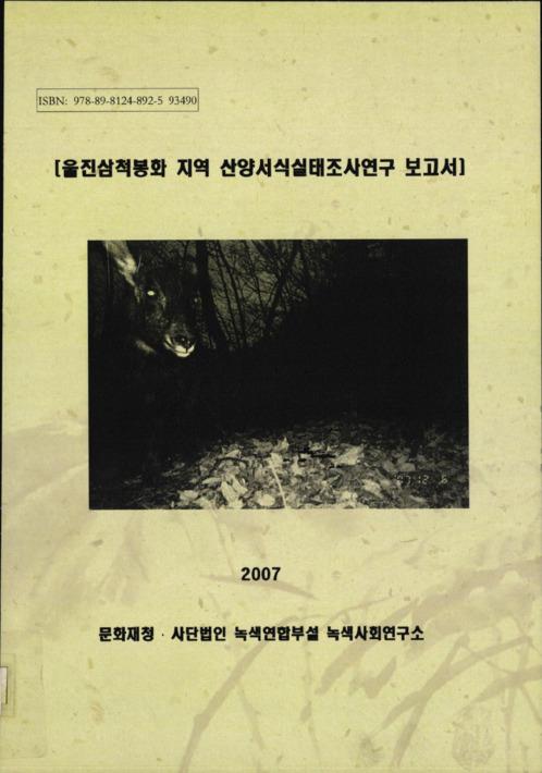 울진삼척봉화 지역 산양서식실태조사연구 보고서