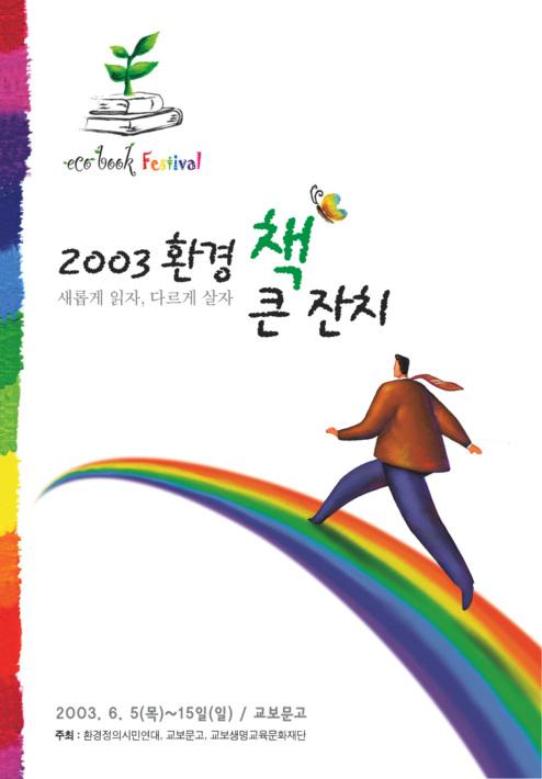 2003 환경책 큰 잔치